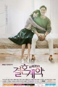 Marriage_Contract