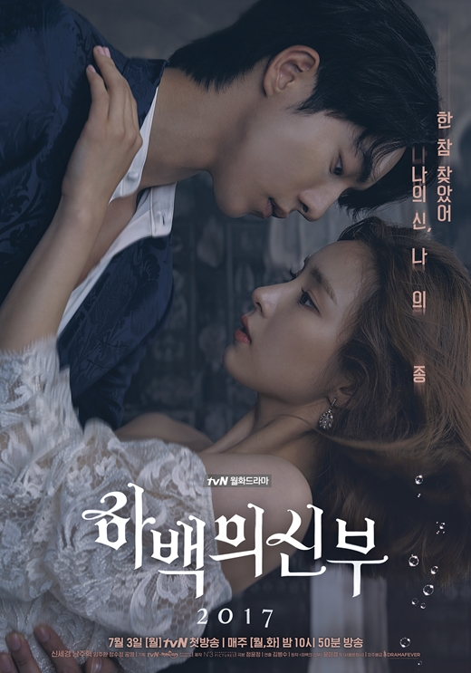 Bride-of-the-Water-God-Poster1