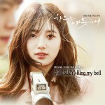 OST Uncontrollaby Fond