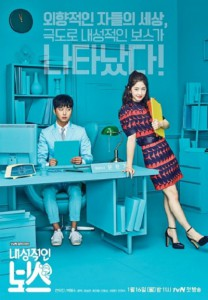 introverted-boss-03