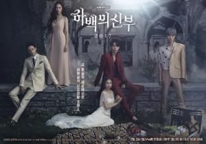 Bride-of-the-Water-God-Poster2